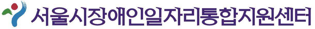 서울시장애인일자리통합지원센터