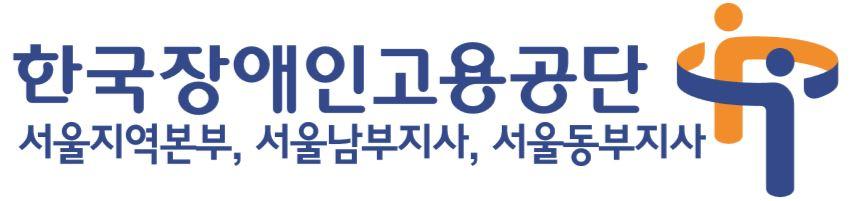 한국장애인고용공단서울지사,서울남부지사,서울동부지사