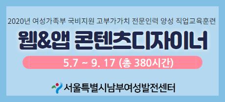 2020년 여성가족부 국비지원 고부가가치 전문인력 양성직업교육훈련 웹앱 콘텐츠디자이너 5.7 ~ 9.17(총380시간) 서울특별시남부여성발전센터