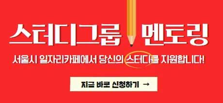 스터디그룹멘토링 서울시일자리카페에서 당신의 스터디를 지원합니다! 지금 바로 신청하기
