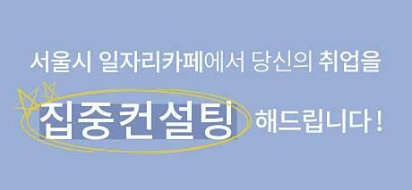 서울시 일자리카페에서 당신의 취업을 집중컨설팅 해드립니다!