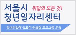 취업의모든것!서울시청년일자리센터청년취업에필요한맞춤형프로그램운영