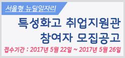 서울형뉴딜일자리특성화고취업지원관참여자모집공고접수기간2017년5월22일부터2017년5월26일까지