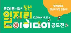 2018서울시청년일자리아이디어공모전10.08.월~10.27토청년일자리청년이직접만든다!