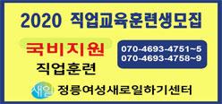 2020직업교육훈련생모집 국비지원 직업훈련 070-4693-4751~5 070-4693-4758~9 정릉여성새로일하기센터